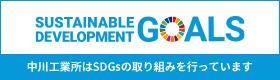 SUSTAINABLE DEVELOPMENT GOALS 中川工業所はSDGsの取り組みを行っています
